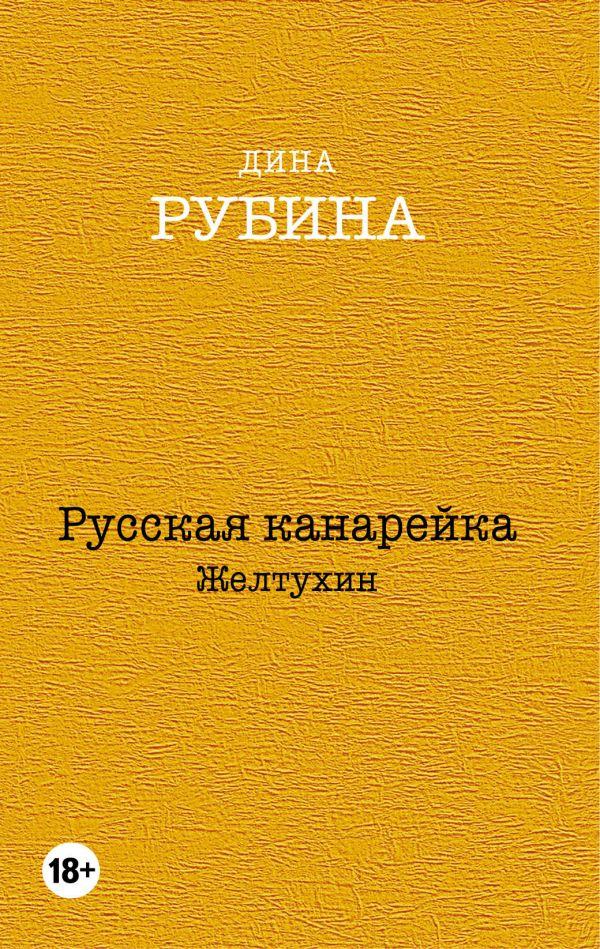 Скачать книгу рубина русская канарейка