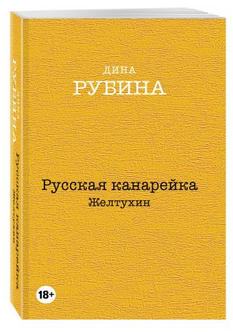 Русская канарейка. Желтухин Рубина Д.