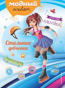 - Стильные девчонки (+ наклейки) обложка книги