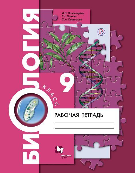Биология. 9класс. Рабочая тетрадь