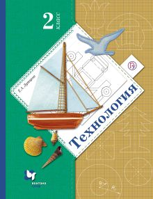 ЛутцеваЕ.А. - Технология. 2кл. Учебник. Изд.4 обложка книги
