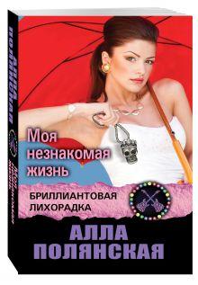 Полянская А. - Моя незнакомая жизнь обложка книги