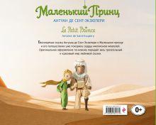 Обложка сзади Маленький принц (мал. альбом) Антуан де Сент-Экзюпери
