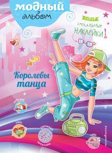 - Королевы танца (+ наклейки) обложка книги