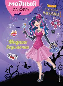 - Модные ведьмочки (+ наклейки) обложка книги