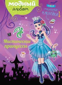 - Мистические принцессы (+ наклейки) обложка книги
