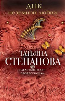 Обложка ДНК неземной любви Татьяна Степанова