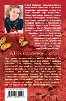 Обложка сзади ДНК неземной любви Татьяна Степанова
