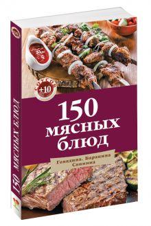 - 150 мясных блюд обложка книги