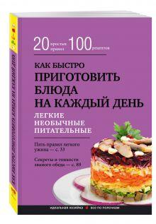 - Как быстро приготовить блюда на каждый день обложка книги