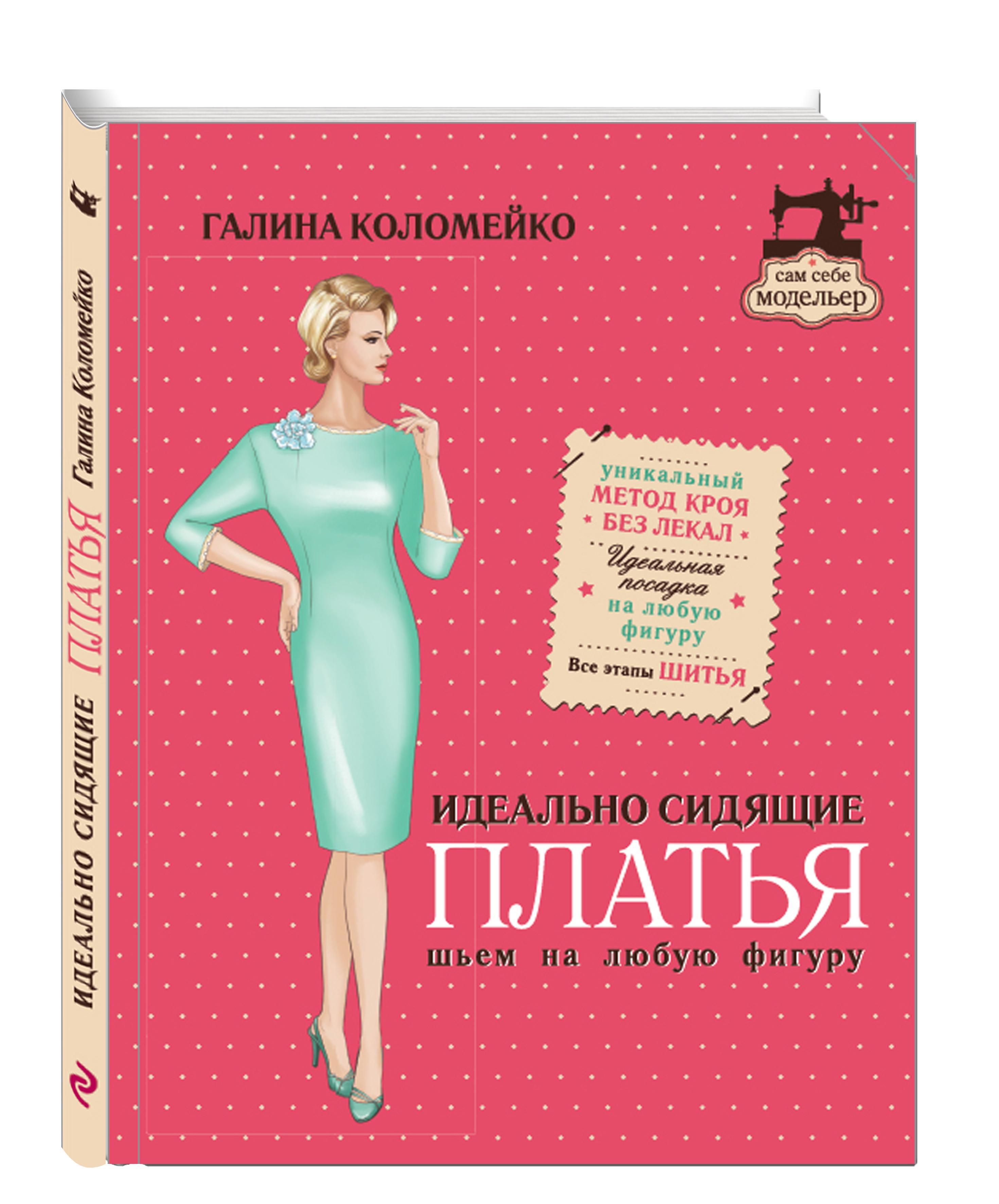 Идеально сидящие платья. Шьем на любую фигуру ( Коломейко Г.Л., Путенис А.В.  )
