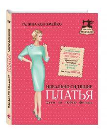Коломейко Г.Л., Путенис А.В. - Идеально сидящие платья. Шьем на любую фигуру обложка книги