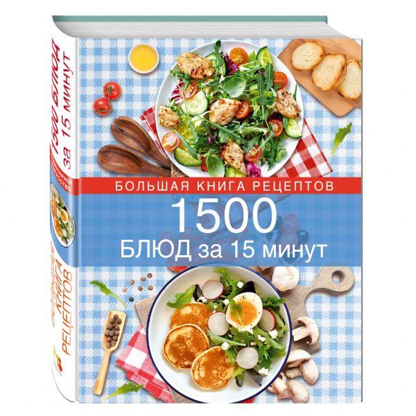 1500 блюд за 15 минут