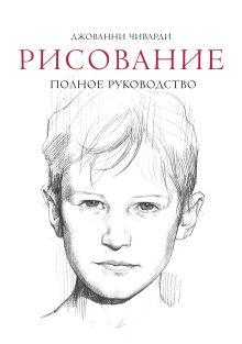 Чиварди Д. - Рисование. Полное руководство обложка книги