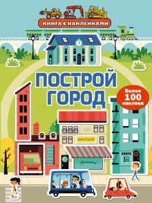 <нe указано> - Построй город (с наклейками) обложка книги