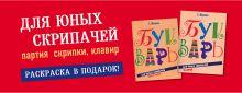 Шевцова Екатерина Константиновна - Букварь для юных скрипачей. Комплект обложка книги