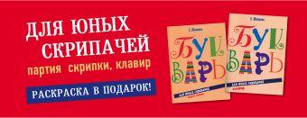 Букварь для юных скрипачей. Комплект Шевцова Екатерина Константиновна