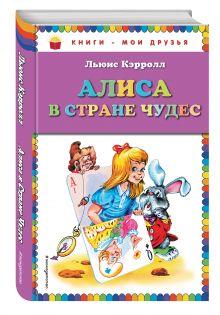 Кэрролл Л. - Алиса в Стране чудес (ил. А. Шахгелдяна) обложка книги