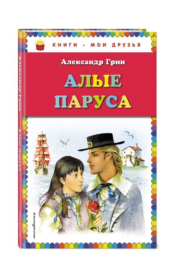 Алые паруса (ил. Ю. Николаева) Грин А.С.