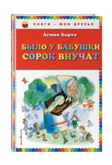 Было у бабушки сорок внучат (ил. В. Чижикова) обложка книги