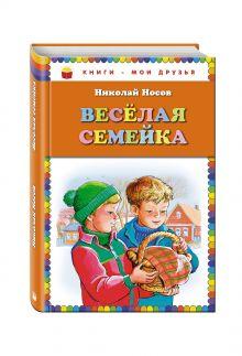 Носов Н.Н. - Веселая семейка (ил. М. Мордвинцевой) обложка книги