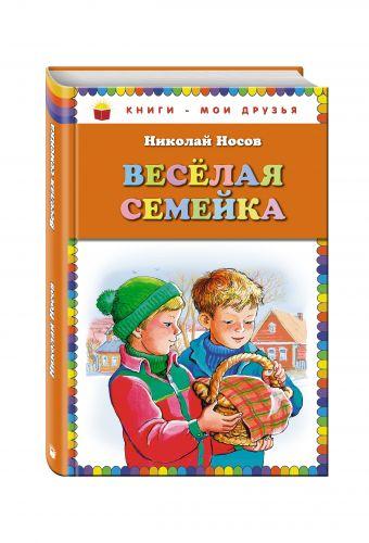 Веселая семейка (ил. М. Мордвинцевой) Носов Н.Н.