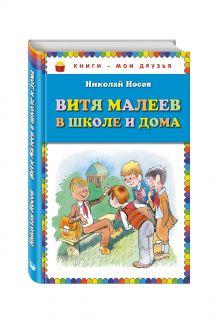 Витя Малеев в школе и дома (ил. В. Чижикова)