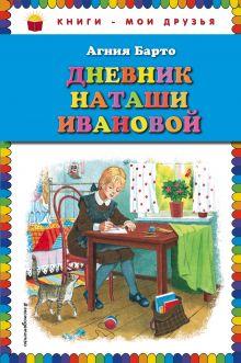 Обложка Дневник Наташи Ивановой Агния Барто