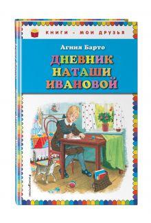 Барто А. - Дневник Наташи Ивановой обложка книги