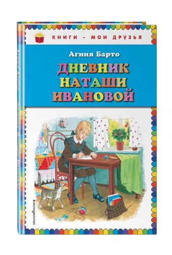 Дневник Наташи Ивановой Барто А.Л.