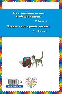 Обложка сзади Дневник Наташи Ивановой Агния Барто