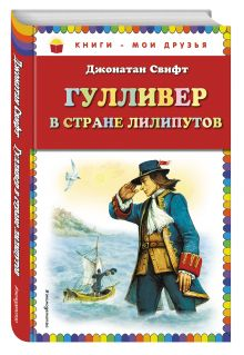 Свифт Д. - Гулливер в стране лилипутов (ил. А. Симанчука) обложка книги