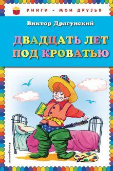 Обложка Двадцать лет под кроватью (ил. А. Разуваева) Виктор Драгунский