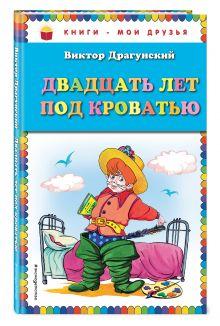 Драгунский В.Ю. - Двадцать лет под кроватью (ил. А. Разуваева) обложка книги