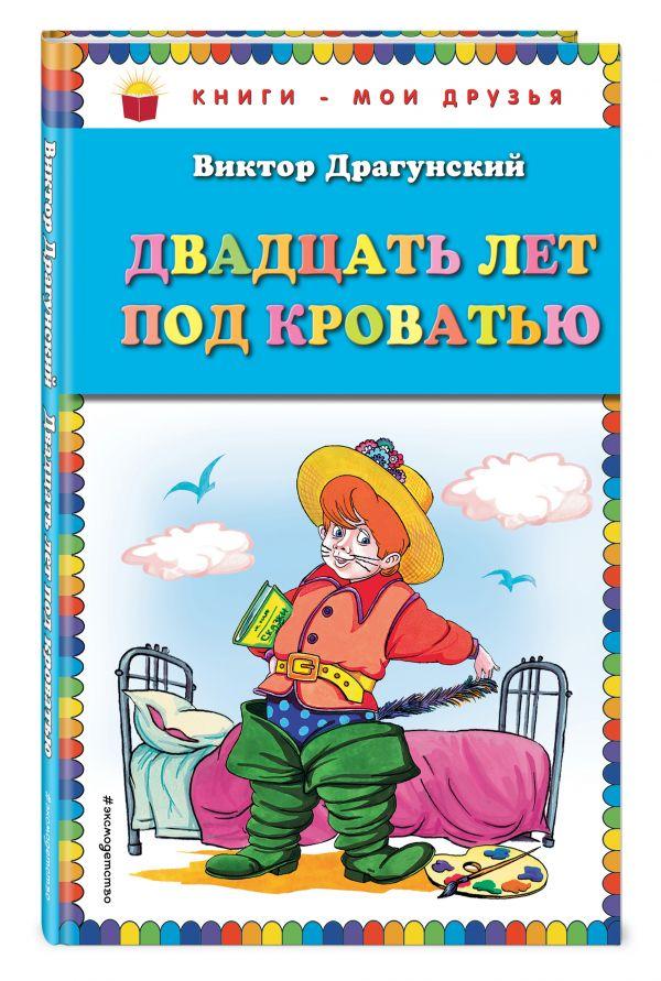 Двадцать лет под кроватью (ил. А. Разуваева) Драгунский В.Ю.