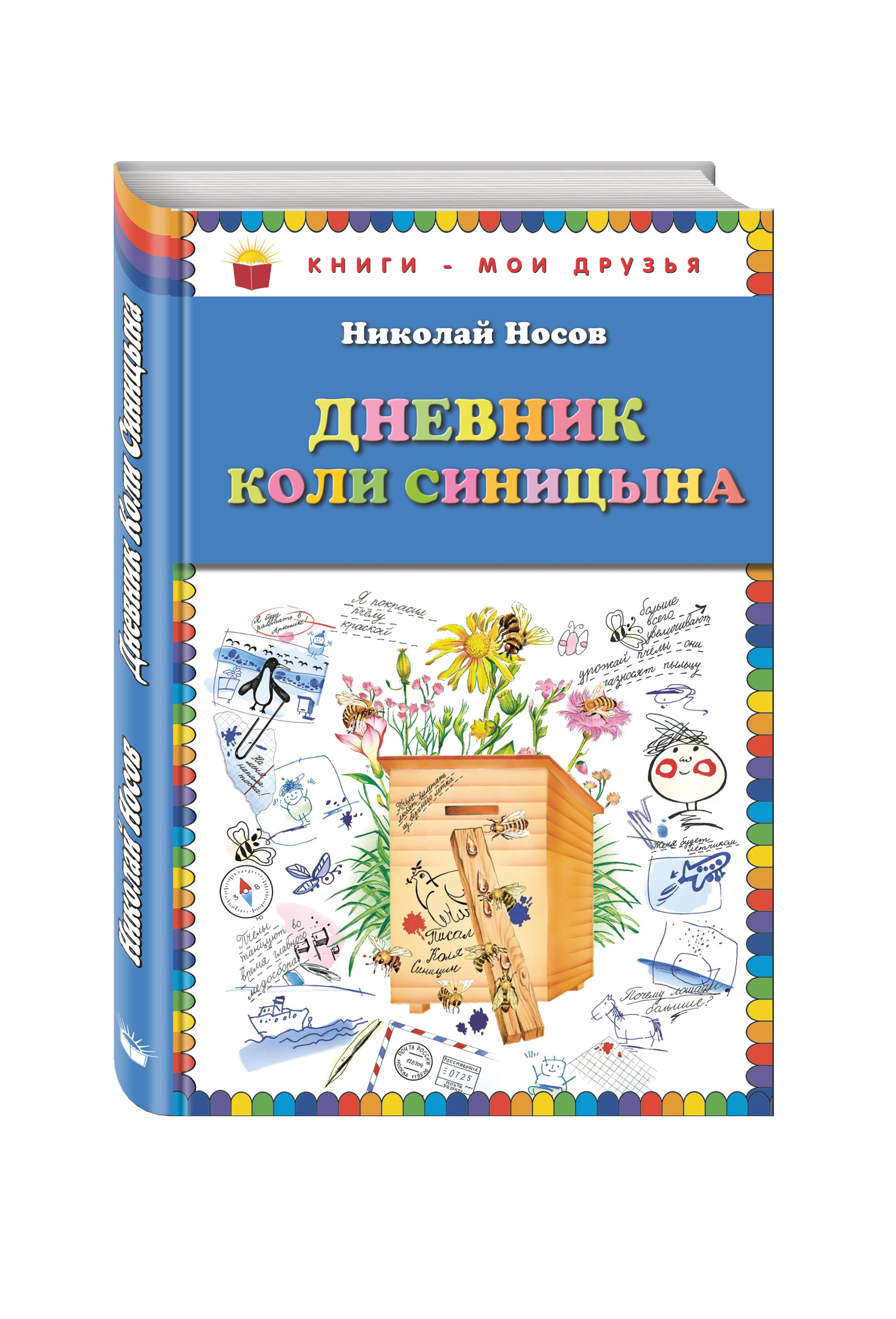 Дневник Коли Синицына (ил. О. Чумаковой)
