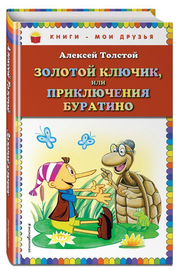 Золотой ключик, или Приключения Буратино (ил. А. Разуваева) Толстой А.Н.