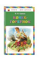 Ершов П.П. - Конек-горбунок (ил. И. Егунова)' обложка книги