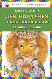 Обложка Лев, Колдунья и платяной шкаф (ил. М. Митрофанова) Клайв С. Льюис