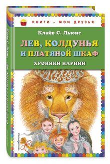 Лев, Колдунья и платяной шкаф (ил. М. Митрофанова) обложка книги