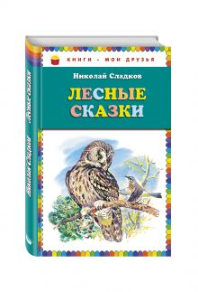 Лесные сказки (ил. В. Бастрыкина) обложка книги