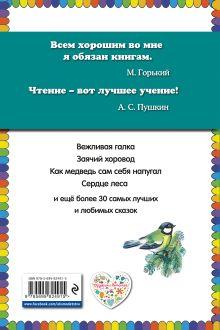 Обложка сзади Лесные сказки (ст. изд.) Николай Сладков