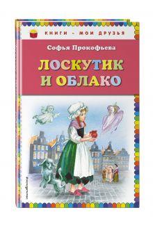 Прокофьева С.Л. - Лоскутик и Облако обложка книги
