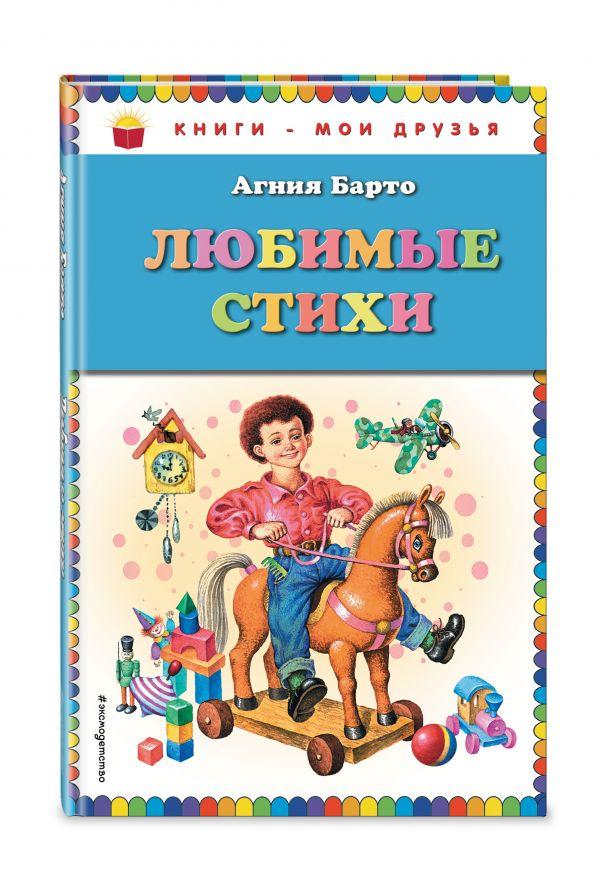 Любимые стихи Барто А.