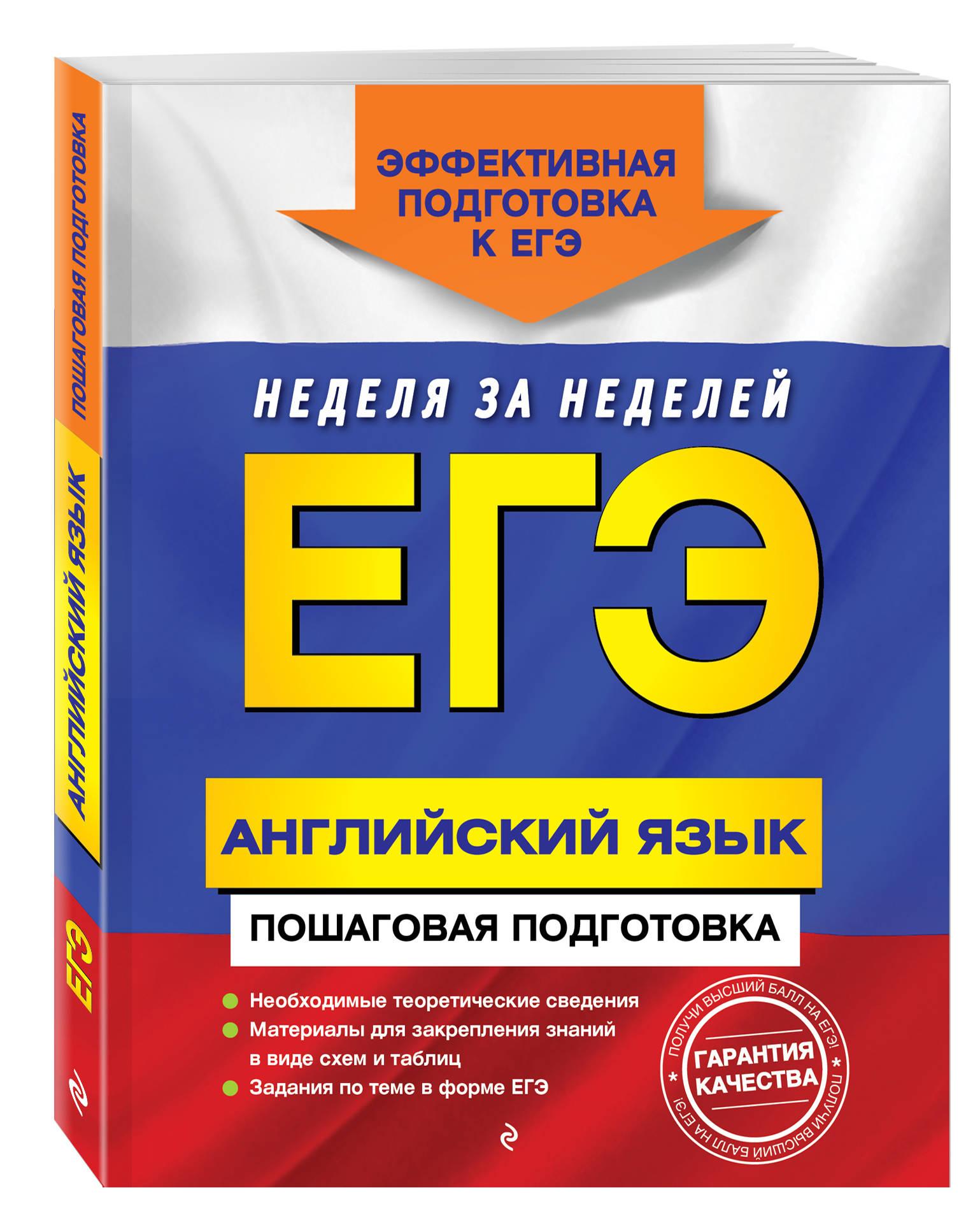 ЕГЭ. Английский язык. Пошаговая подготовка