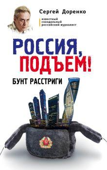 Россия, подъем! Бунт Расстриги