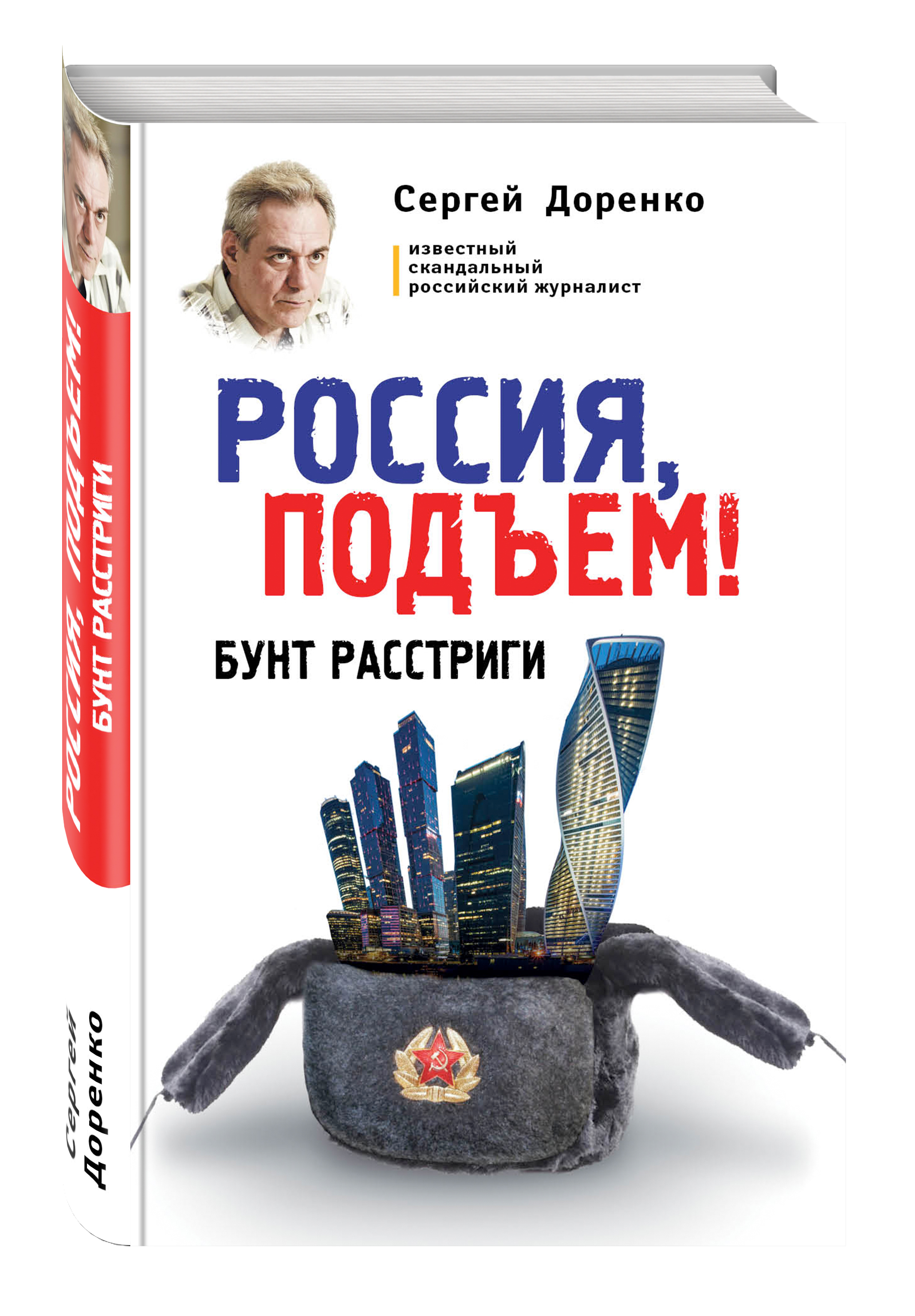 Россия, подъем! Бунт Расстриги ( Доренко С.Л.  )
