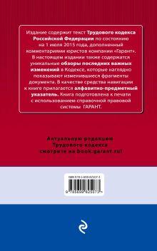 Обложка сзади Трудовой кодекс РФ. По состоянию на 1 июля 2015 года. С комментариями к последним изменениям