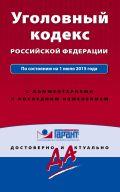 Уголовный кодекс РФ. По состоянию на 1 июля 2015 года. С комментариями к последним изменениям от ЭКСМО
