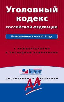 Обложка Уголовный кодекс РФ. По состоянию на 1 июля 2015 года. С комментариями к последним изменениям